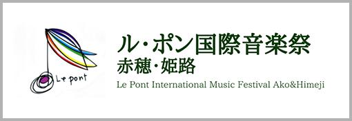 ル・ポン国際音楽祭 赤穂・姫路