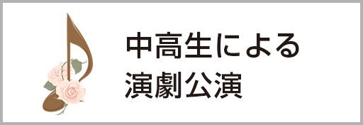 中高生による演劇公演