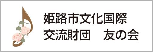 姫路市文化交流財団友の会