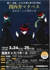 高校生による演劇公演「関西弁マクベス」