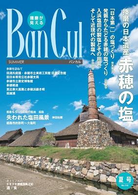 2020年夏号 No.116【特集】播磨の日本遺産 赤穂の塩