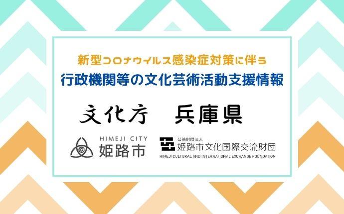 行政機関等の文化芸術活動支援情報