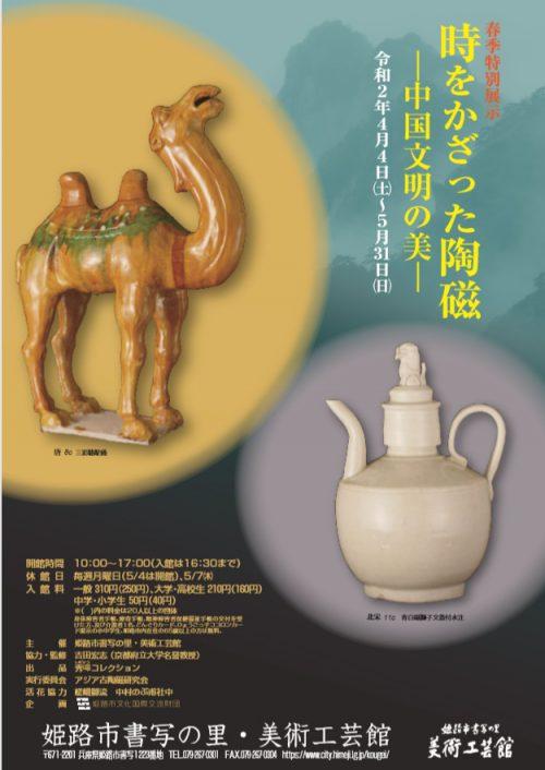 特別展示「時をかざった陶磁-中国文明の美-」