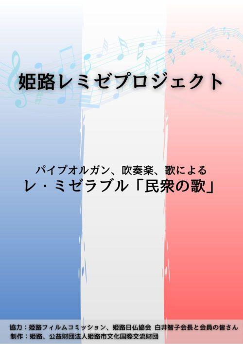 姫路レミゼプロジェクト
