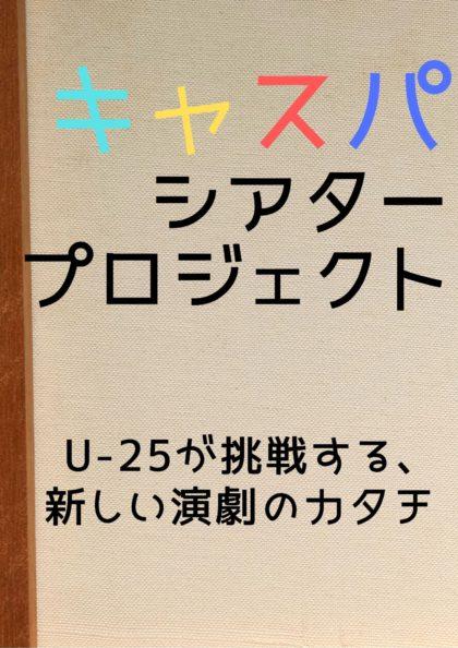【参加者募集】キャスパシアタープロジェクト ~U-25が挑戦する、新しい演劇のカタチ~