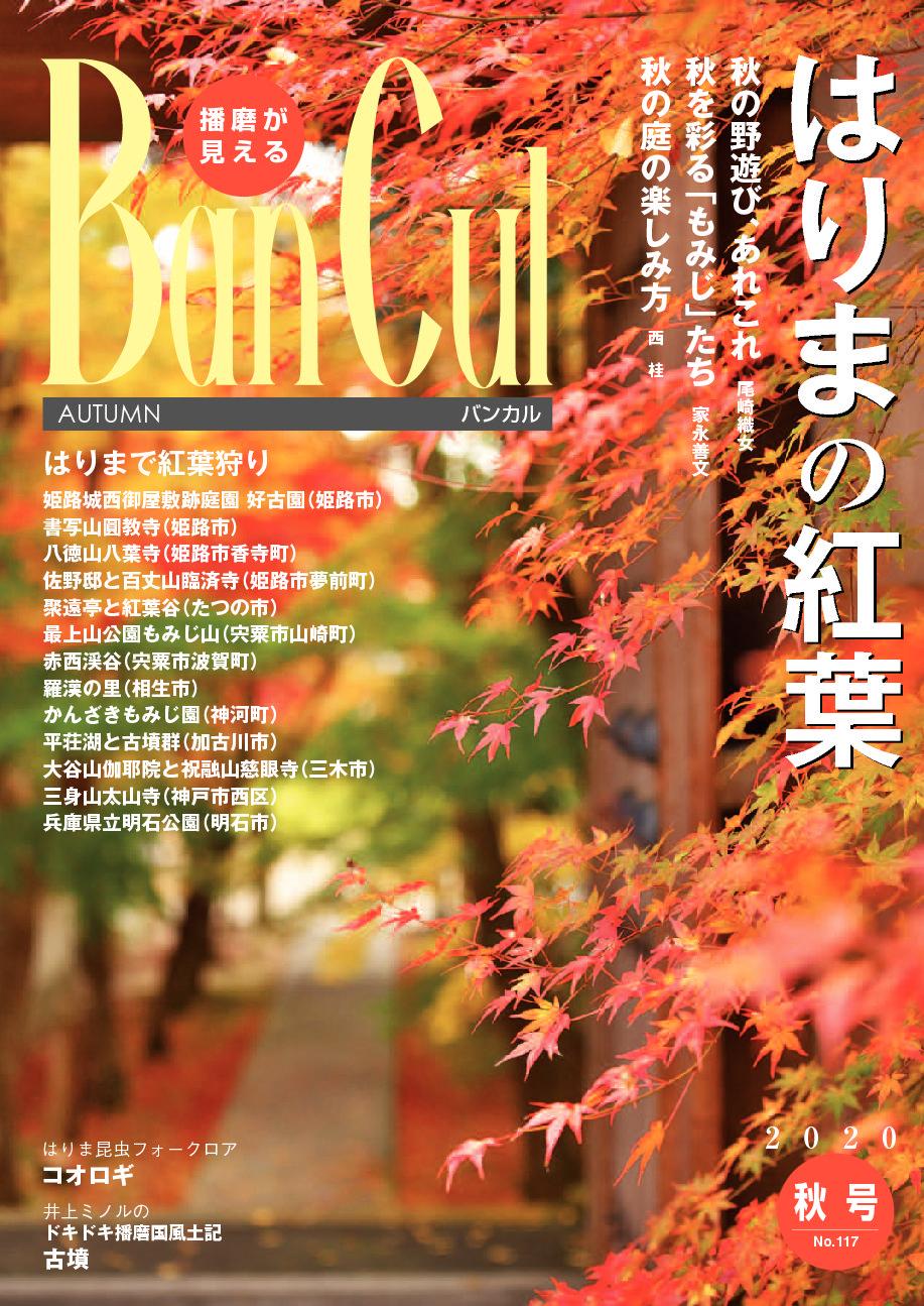 2020年秋号 No.117【特集】はりまの紅葉