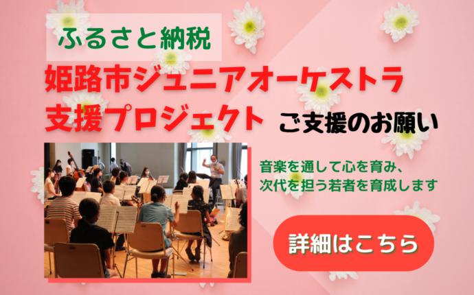 姫路市ジュニアオーケストラ支援プロジェクトご支援のお願い