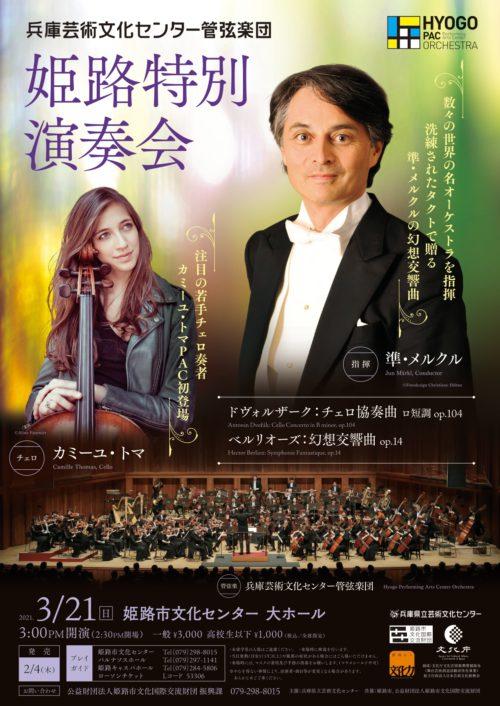 兵庫芸術文化センター管弦楽団 姫路特別演奏会