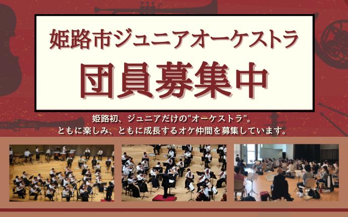姫路市ジュニアオーケストラ団員募集中