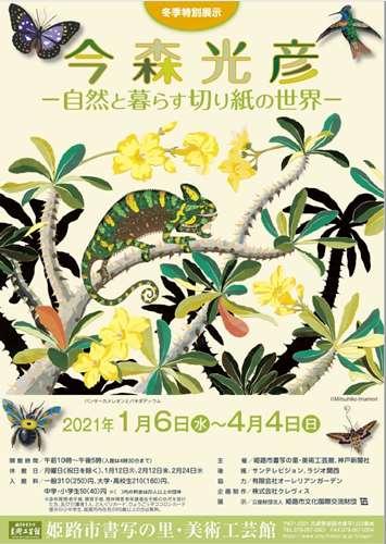 冬季特別展示「今森光彦-自然と暮らす切り紙の世界-」
