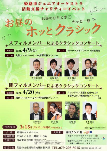姫路市ジュニアオーケストラ活動支援チャリティーイベント お昼のホッとクラシック