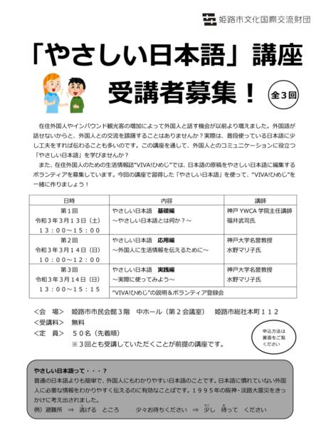 「やさしい日本語」講座受講者募集!