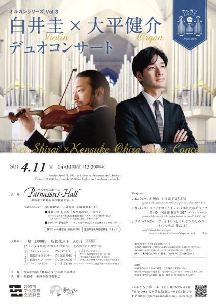 オルガンシリーズVol.8「白井圭×大平健介デュオコンサート」