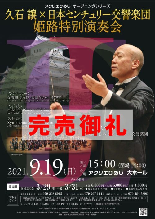 久石 譲✕日本センチュリー交響楽団 姫路特別演奏会