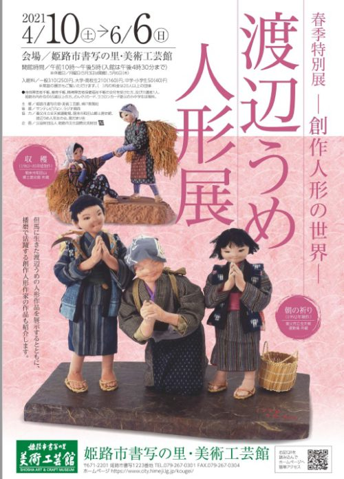 春季特別展「創作人形の世界 渡辺うめ人形展」