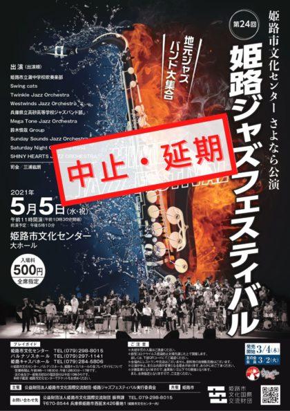 第24回 姫路ジャズフェスティバル【中止・延期】
