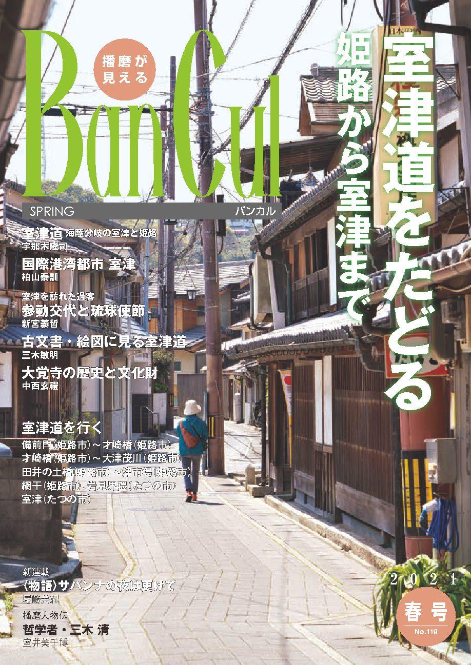 2021年春号 No.119【特集】姫路から室津まで 室津道をたどる