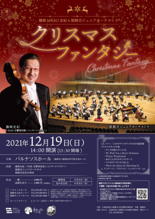 クリスマスファンタジー 篠崎史紀&姫路市ジュニアオーケストラ
