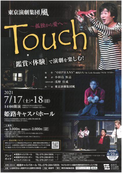 東京演劇集団風「Touch~孤独から愛へ」 公演&舞台技術講習会