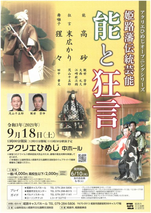姫路藩伝統芸能 能と狂言