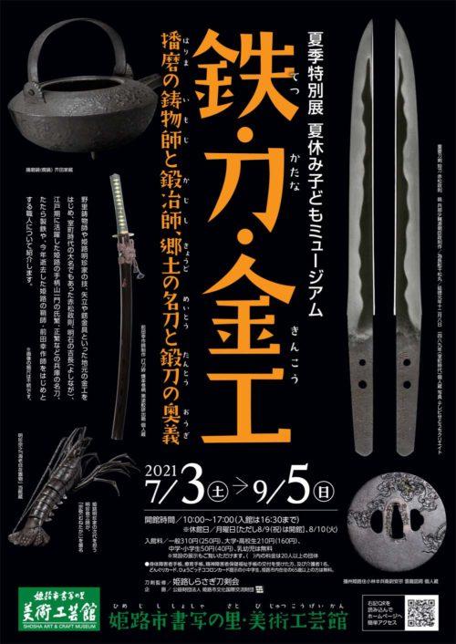 夏季特別展「夏休み子どもミュージアム-鉄・刀・金工-」