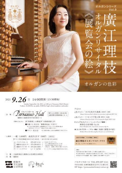 オルガンシリーズVol.9 廣江理枝オルガンリサイタル
