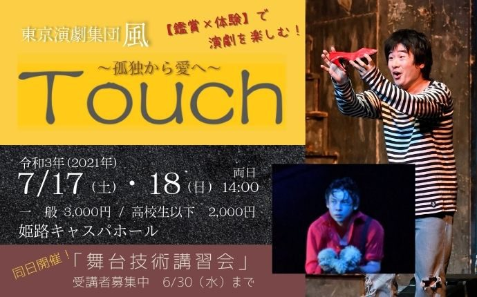 Touch~孤独から愛へ~