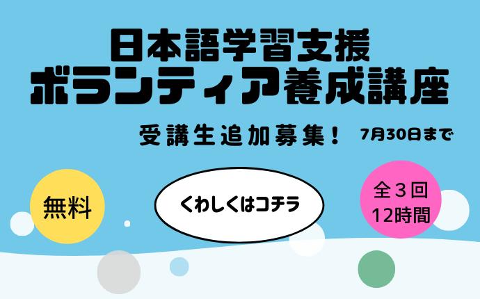 日本語学習支援ボランティア養成講座受講者募集