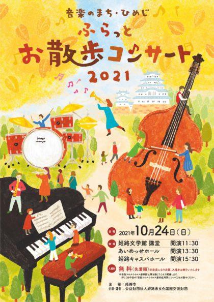 ふらっと お散歩コンサート2021