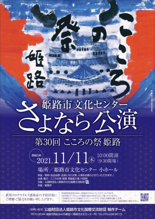 第30回 こころの祭 姫路