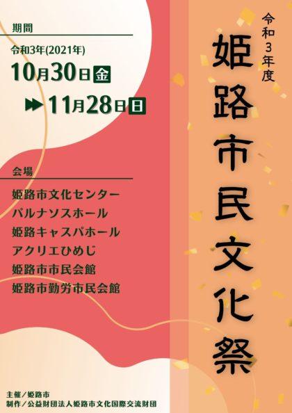 令和3年度 姫路市民文化祭