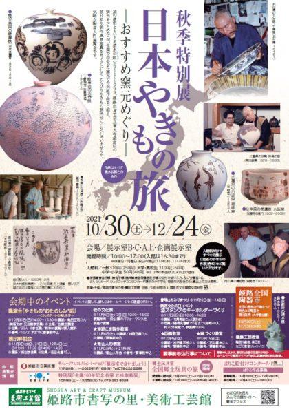 秋季特別展「日本やきもの旅-おすすめ窯元めぐり-」