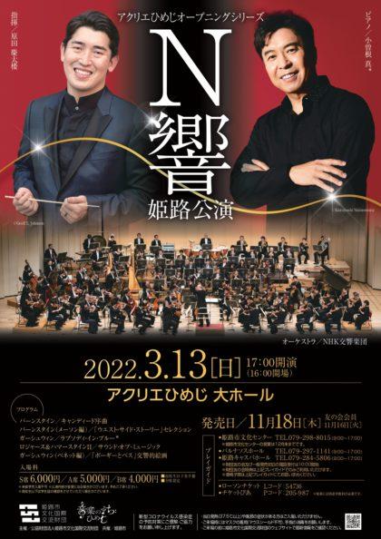 N響 姫路公演